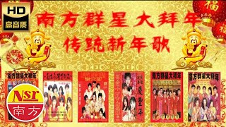 2020#Part1#HD高音质必聽#南方群星大拜年#傳統#賀歲金曲 100++首 - 4小时不停唱 #NonStop - #ChineseNewYearSongs (#南方群星)
