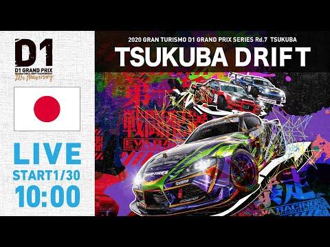 D1グランプリ最終戦 筑波ドリフト Rd7ライブ配信動画