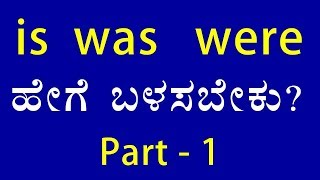 Class - 55 | How to correctly use Is Was Were in English (In KANNADA)