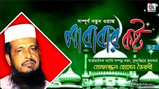 MD Tofazzal Hossain   Ma Babar Kosto (Vol 2) | Bangla Waz | Chandni Music
