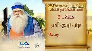 قصص الحيوان في القرآن | الحلقة 2 | غراب إبني آدم - ج 2 | Animal Stories from Qur'an