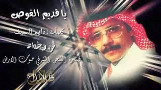 اغاني حصرية طلال مداح / ياقديم الغوص في بحر الهوى / تسجيل عالي الجودة ومميز. تحميل MP3