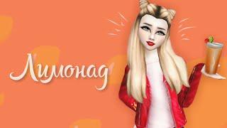 Avakin Life music video | Катя Адушкина - Лимонад |