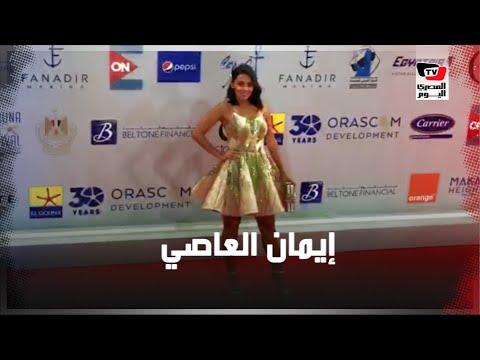 إيمان العاصي تلفت الأنظار وميس حمدان في مهرجان الجونة السينمائي