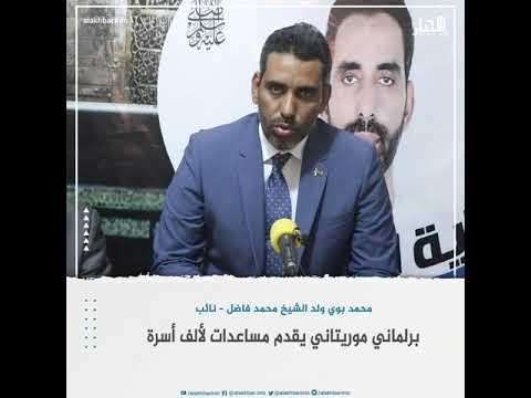 برلماني موريتاني يقدم مساعدات لألف أسرة