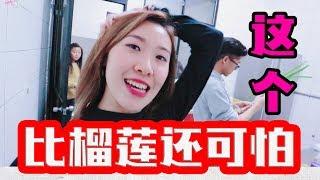 原來這個比榴蓮還可怕!!|來到台灣人的家發現這個!! 和馬來西亞不一樣!