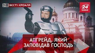 Бойові підрозділи Ісуса, Вєсті Кремля Слівкі, 4 серпня 2018