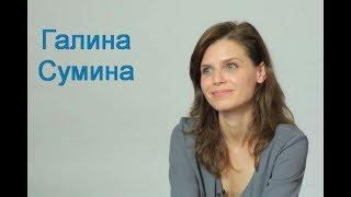 Сумина Галина актриса (визитка 2017 май)