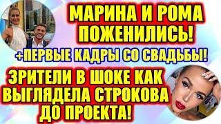 Дом 2 Свежие Новости ♡ 15 июля 2019. Эфир (21.07.2019).