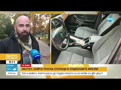 vdahnovyavashta-istoriya-ma-podari-kolata-si-na-mayka-s-2-deca-zdravey-balgariya-06-10-2021