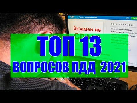 ТОП 13 СЛОЖНЫХ ВОПРОСОВ ПДД 2020 на экзамене
