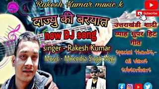 Now kumawni song 2019 दाजु की बरात शादी ब्याह सुपर हिट  गीत singer Rakesh Kumar