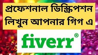 Fiverr Bangla Tutorial 2020 |  Write Best Fiverr Description bangla | Fiverr Gig Bangla Tutorial