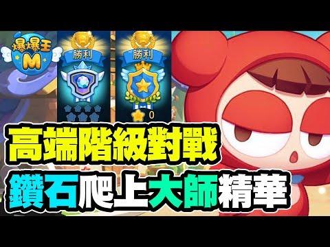 【爆爆王M】高端階級對戰!鑽石爬上大師精華!