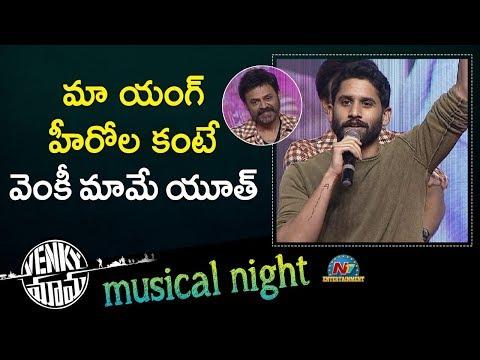 Naga Chaitanya Superb Speech At Venky Mama Musical Night | Venkatesh | NTV Entertainment