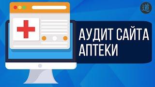 Продвижение сайта аптеки. Аудит интернет магазина медицинских препаратов