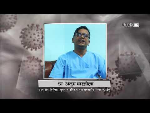 नेपालमा पहिलाे काेराेनाभाइरस संक्रमितकाे उपचार मास्क बिना गरियाे