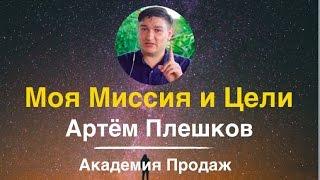 Артём Плешков. Миссии и Цели Академии Продаж