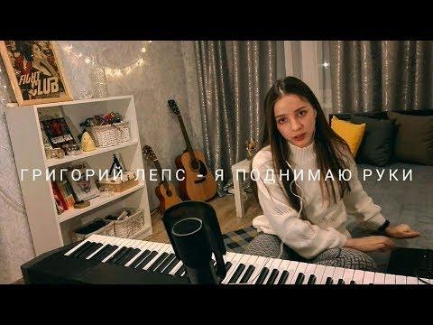 Гриша Лепс - Я поднимаю руки (cover by Batakakumba/Вика Старовойтова)