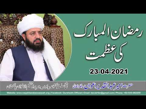 Watch Ramzan ul Mubarak ki Azmat YouTube Video