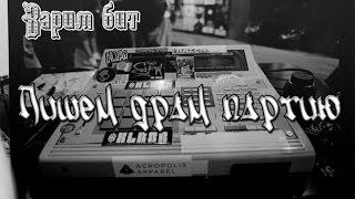 DEADWOODprod / Варим бит #2 - Пишем драм партию, kick, snare, hi hat