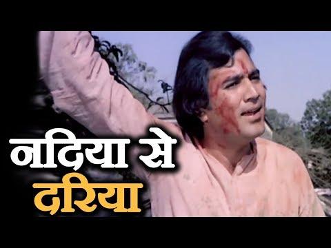 नदिया से दरिया (Nadiya Se Dariya) - Holi Special Song   Rajesh Khanna   Rekha   Namak Haraam (1973)