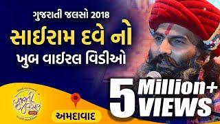 Sairam Dave Live | Gujarati Jalso | Most Viral Video on Pakistan | Ahmedabad 2018