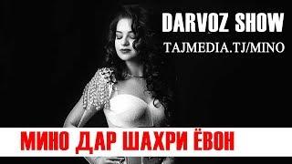 Мино - Дар шахри Ёвон ресторани  Осиё 2018