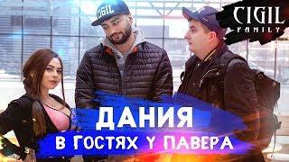 ZLOY и Михалина приехали к ПАВЕРУ