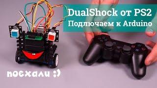 Геймпад DualShock 2 и Arduino (Делаем робота) для Arduino/Piranha