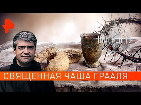 Священная Чаша Грааля. НИИ РЕН ТВ (02.12.2019).