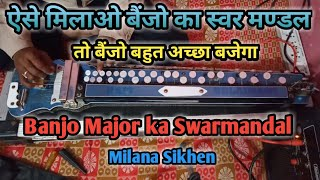 //How To Tune Banjo (Major) Swarmandal Easily// इस तरह करें बैंजो को ट्यून आसानी से// banjo cover.
