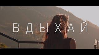 Анет Сай - Вдыхай (Премьера клипа, 2018)
