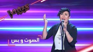 تحميل و استماع #MBCTheVoice - مرحلة الصوت وبس - رانا عتيق تقدّم أغنية ' حبيبي يسعد أوقاته' MP3