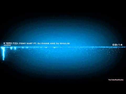 Jandro - И Через Года (Tony Kart ft. DJ Evans and DJ Shulis Remix)