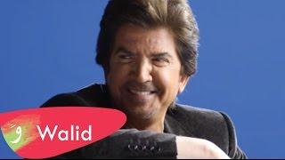 تحميل اغاني Walid Toufic - Ghazali (Official Audio) | 2013 | وليد توفيق - غزالي MP3