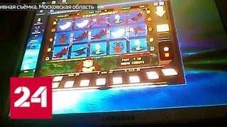 За год сеть подпольных казино в Подмосковье заработала  более 53 миллионов рублей - Россия 24