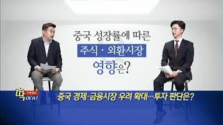 [이항영의 딱이거]중국 경제·금융시장 우려 확대…투자 판단은? - 이항영