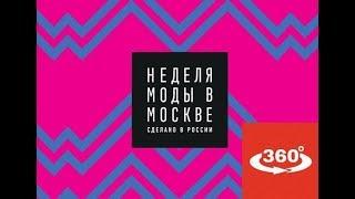 Неделя моды в Москве, ВИДЕО 360 Виртуальная реальность