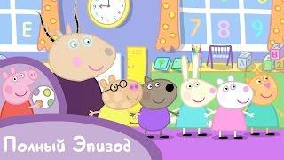 Свинка Пеппа - S01 E06 Детский сад (Серия целиком)