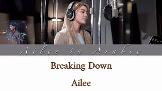"""Ailee - Breaking Down """"Doom at Your Service"""" OST [Arabic Sub] مترجمة بالعربي"""