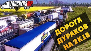 Дорога Дураков в 2К18 - Euro Truck Simulator 2 Multiplayer