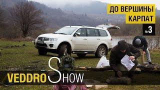 "Mitsubishi Pajero Sport. Veddroshow ""До вершины Карпат"" е03"