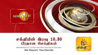 News 1st: Prime Time Tamil News - 10.30 PM   16-05-2020