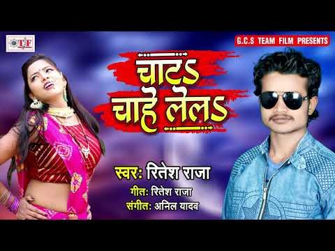 Ritesh Raja का BHOJPURI LOKEET SONG    चाटs चाहे लेलs    Chata Chahe Lela    Bhojpuri Song