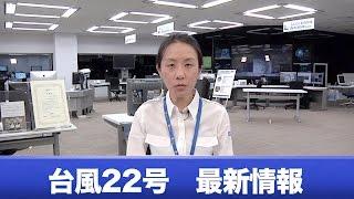 台風22号最新情報沖縄や奄美に影響も2016.10.205時半更新