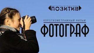 """Короткометражный фильм """"ФОТОГРАФ"""" студия ПОЗИТИВ"""