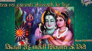कितना रोई पार्वती शिवनाथ   - YouTube