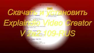 Скачать и установить Explaindio  Video Creator V 2a2 109 RUS