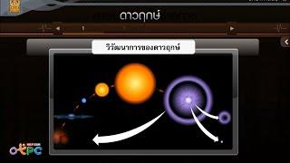 สื่อการเรียนการสอน ดาวฤกษ์ ม.3 วิทยาศาสตร์